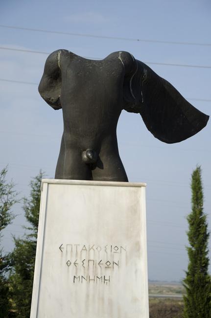 Το μνημείο των 700 Θεσπιέων